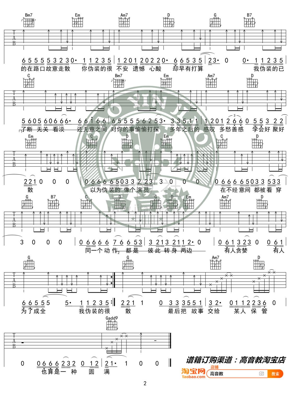 伪装吉他谱(图片谱,弹唱)_大壮_《伪装》G调入门版02.jpg
