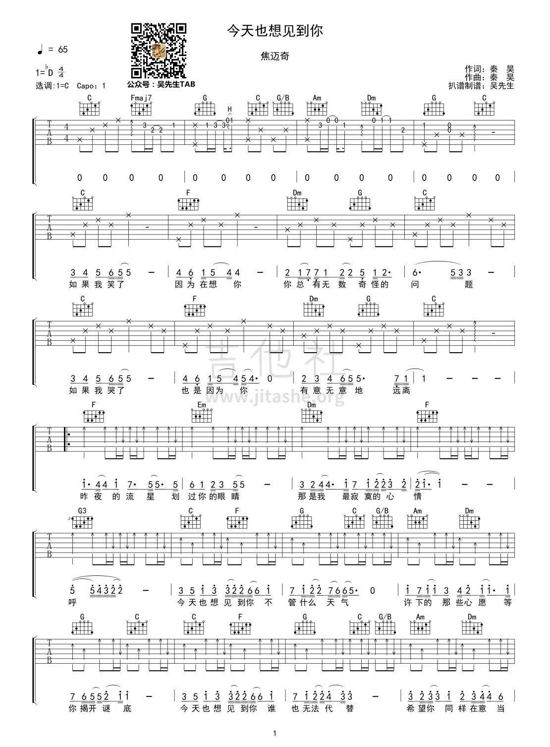 今天也想见到你吉他谱(图片谱,弹唱)_焦迈奇_今天也想见到你01.jpg