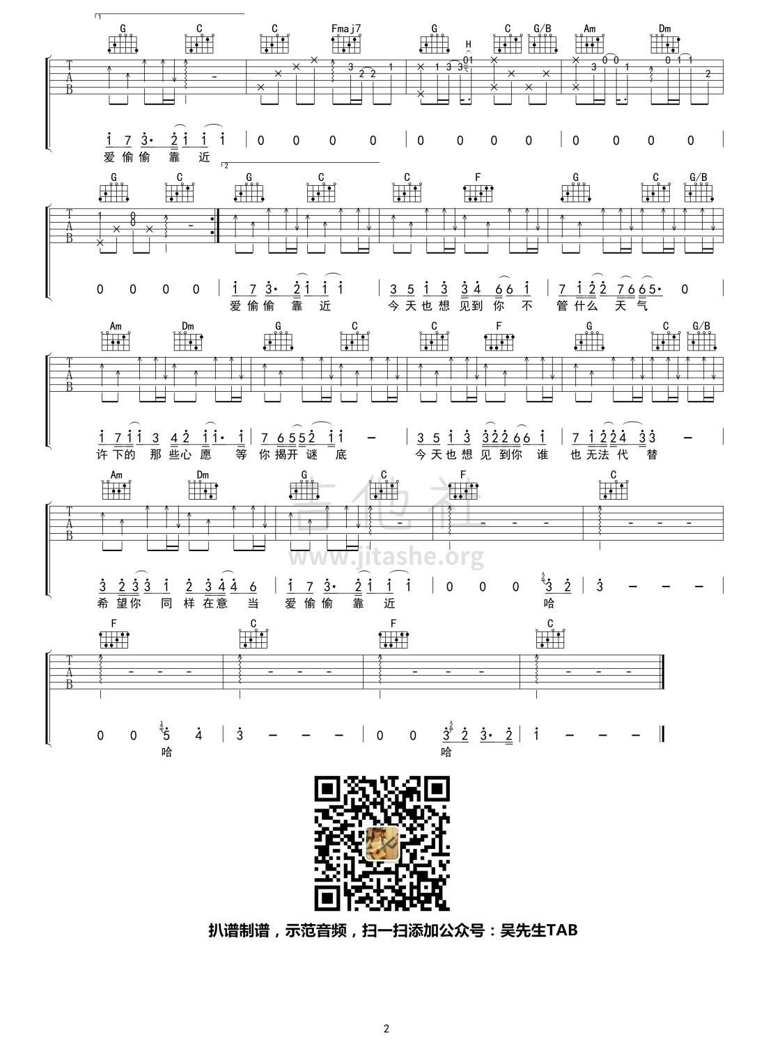 今天也想见到你吉他谱(图片谱,弹唱)_焦迈奇_今天也想见到你02.jpg