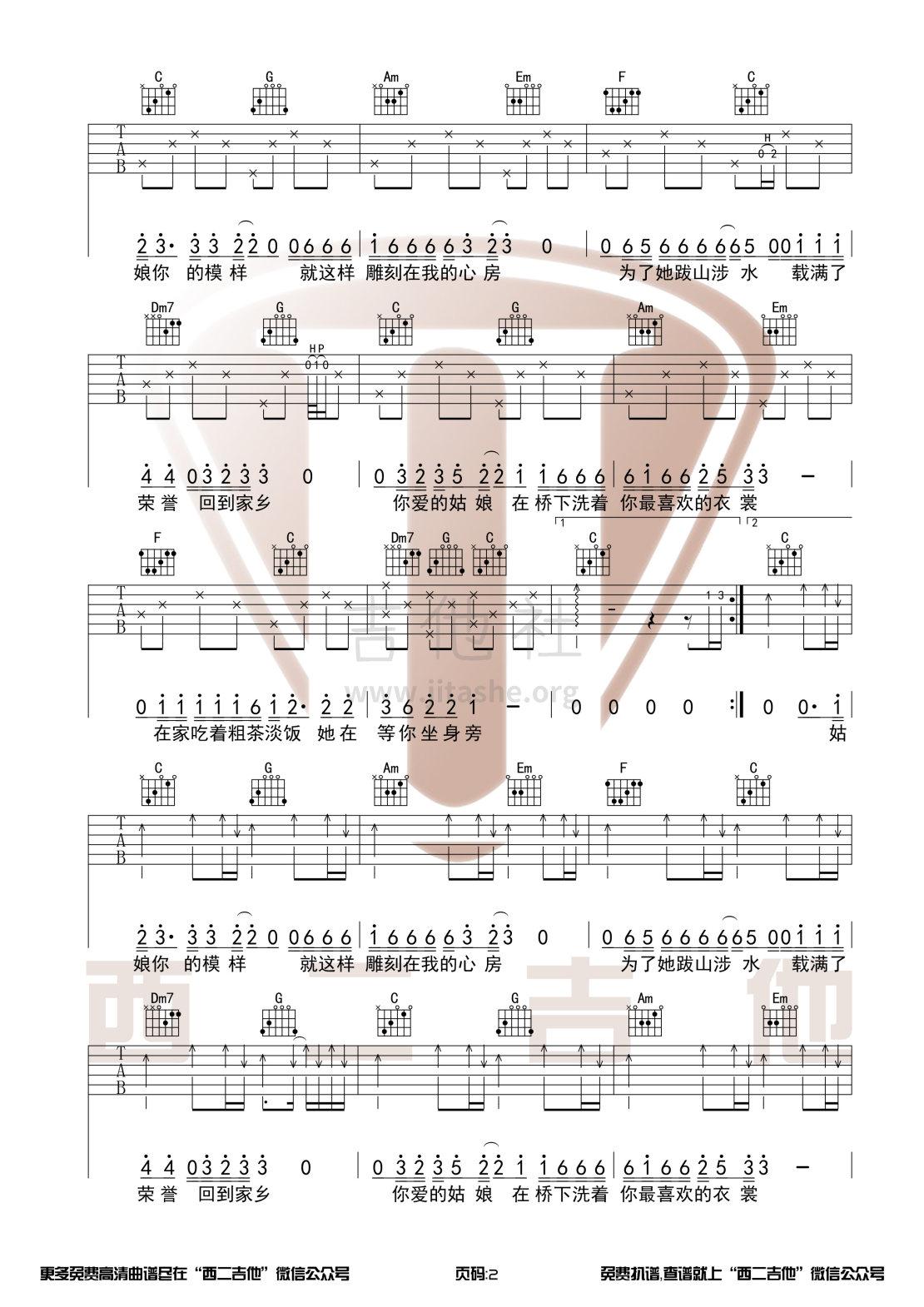 你的姑娘吉他谱(图片谱,西二吉他,原版吉他谱,带前奏)_隔壁老樊(樊凯杰)_你的姑娘2.jpg