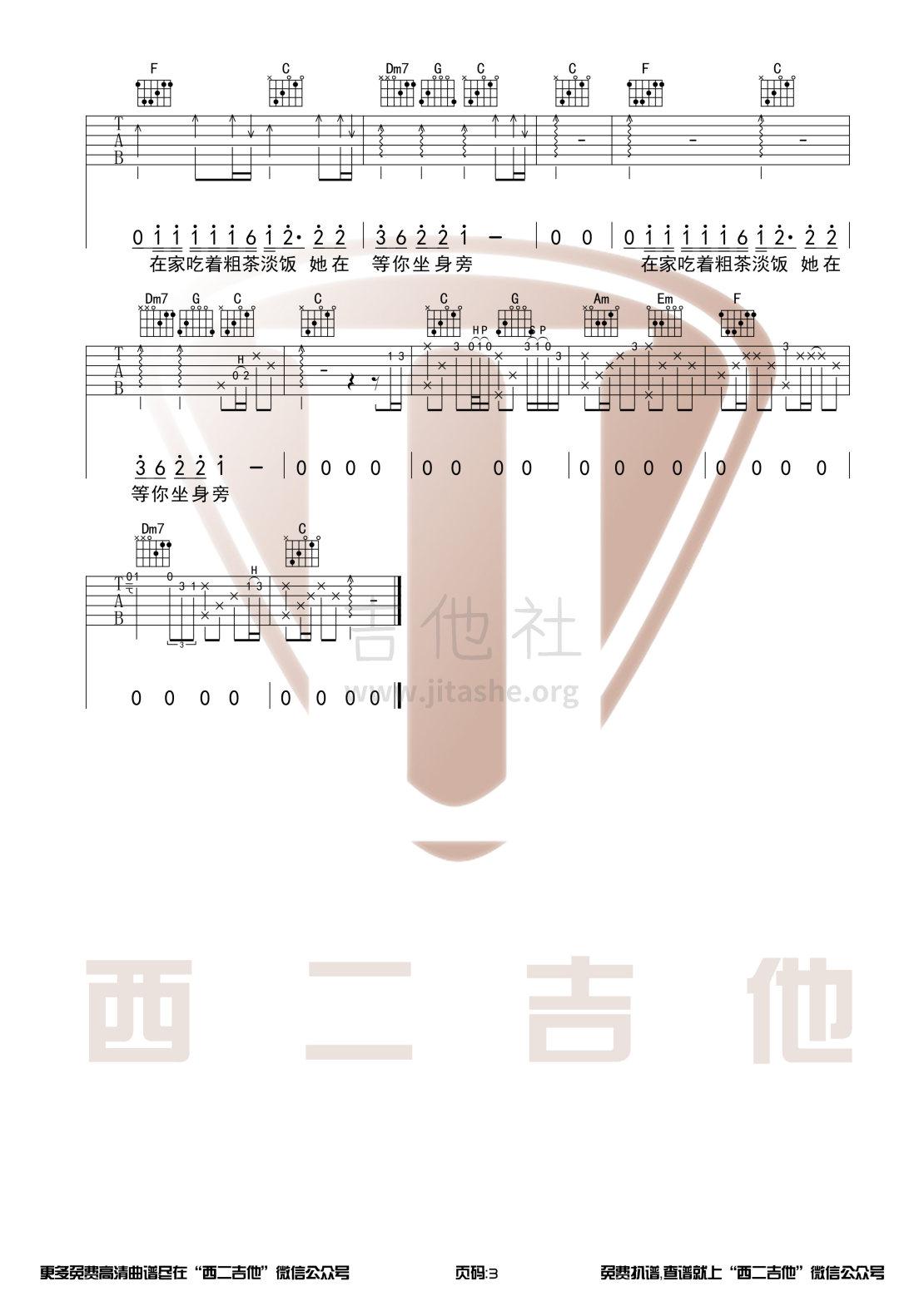 你的姑娘吉他谱(图片谱,西二吉他,原版吉他谱,带前奏)_隔壁老樊(樊凯杰)_你的姑娘3.jpg