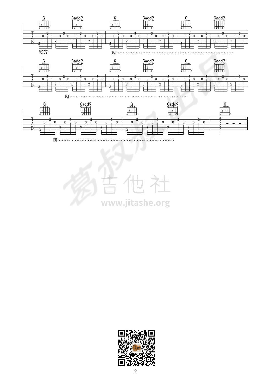 花吉他谱(图片谱,弹唱,G调)_花儿(花儿乐队)_花02.jpg