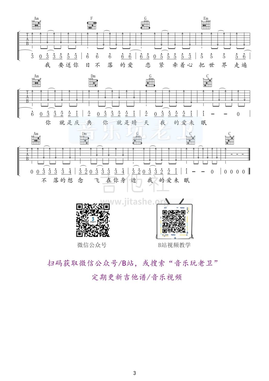日不落吉他谱(图片谱,弹唱,简单版,日不落)_蔡依林(Jolin Tsai)_日不落3