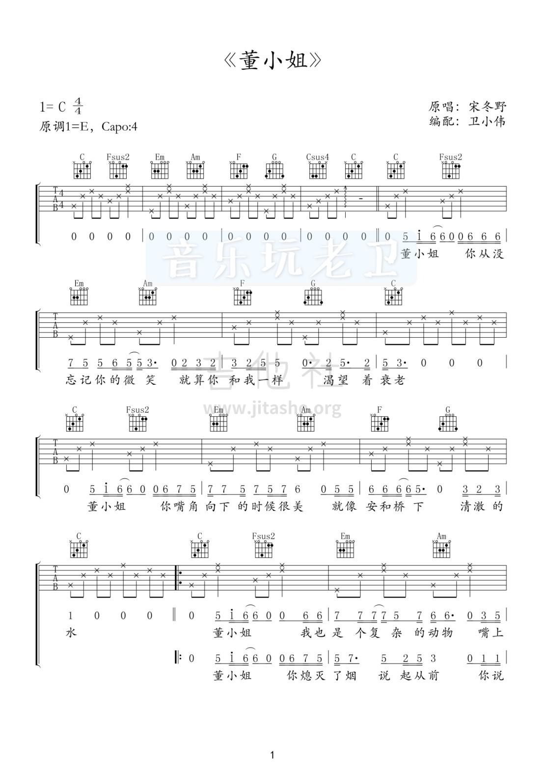 董小姐吉他谱(图片谱,弹唱,初级版,C调)_宋冬野_董小姐1