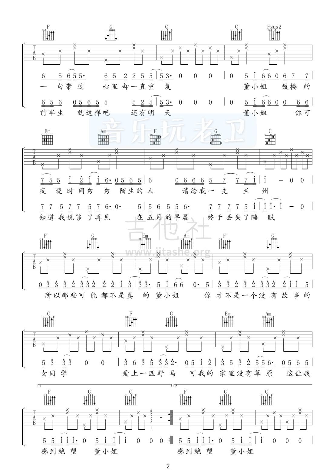 董小姐吉他谱(图片谱,弹唱,初级版,C调)_宋冬野_董小姐2