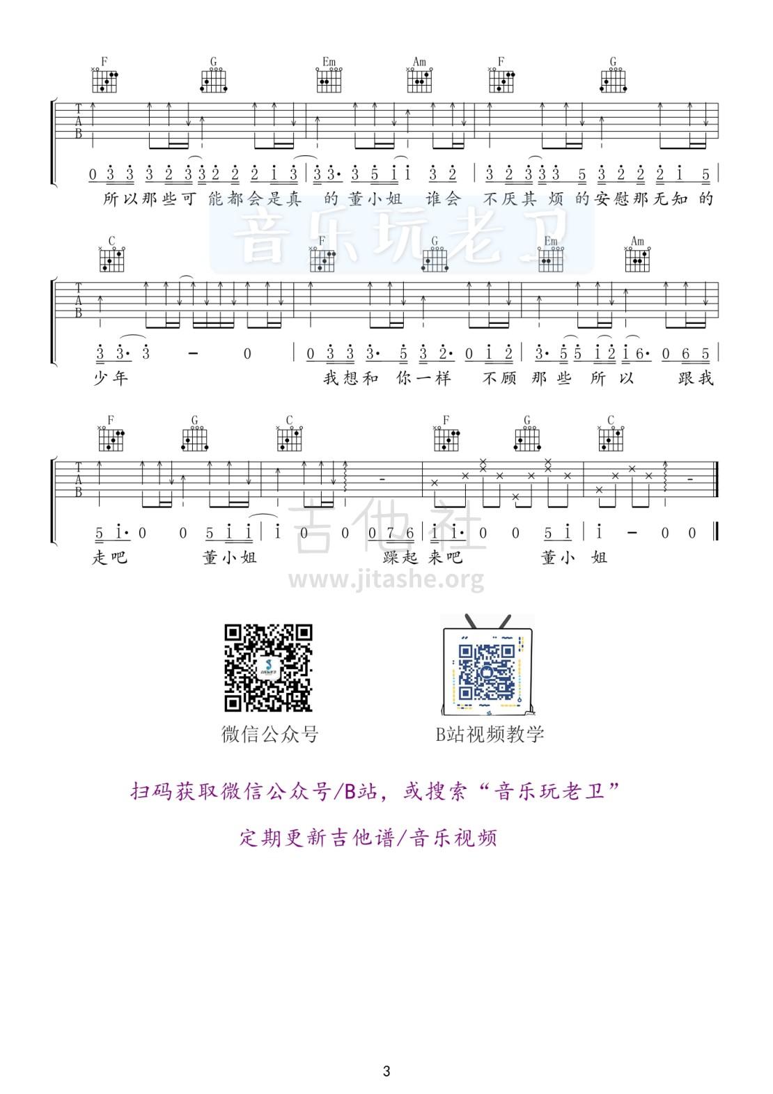 董小姐吉他谱(图片谱,弹唱,初级版,C调)_宋冬野_董小姐3