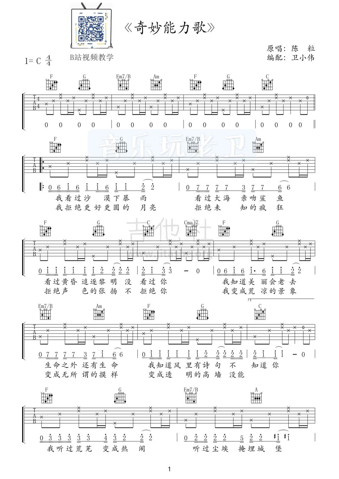 奇妙能力歌吉他谱(图片谱,弹唱,C调,原版)_陈粒_奇妙能力歌1
