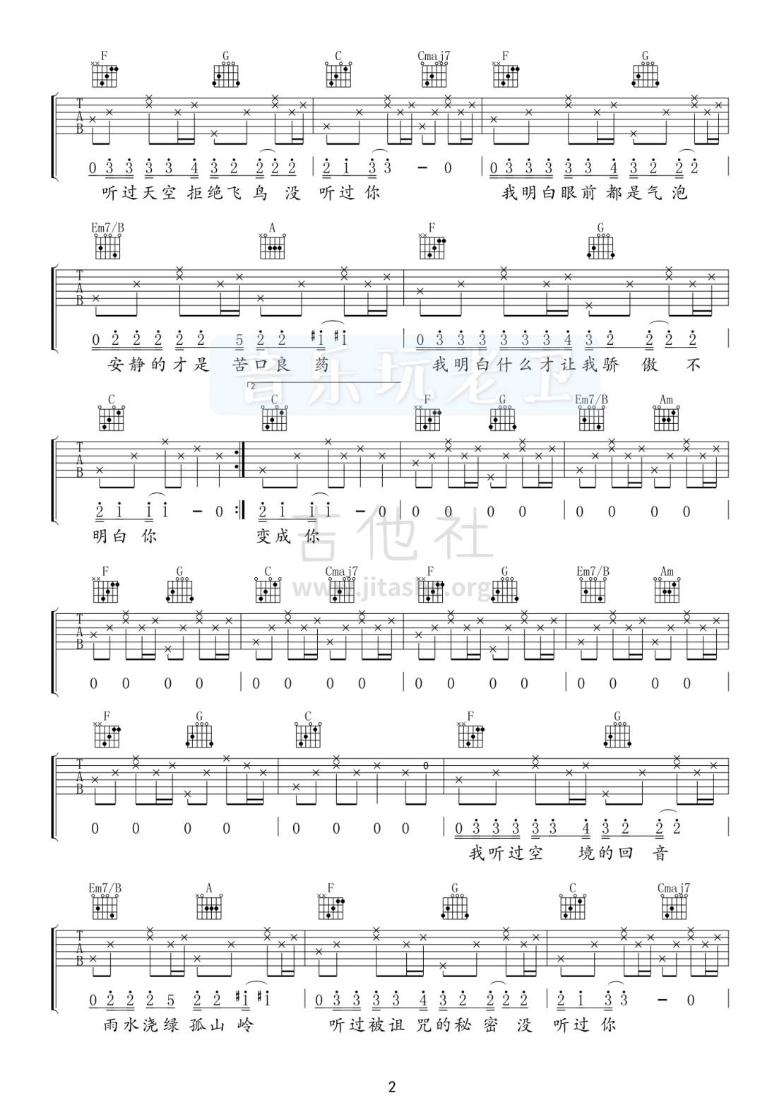 奇妙能力歌吉他谱(图片谱,弹唱,C调,原版)_陈粒_奇妙能力歌2