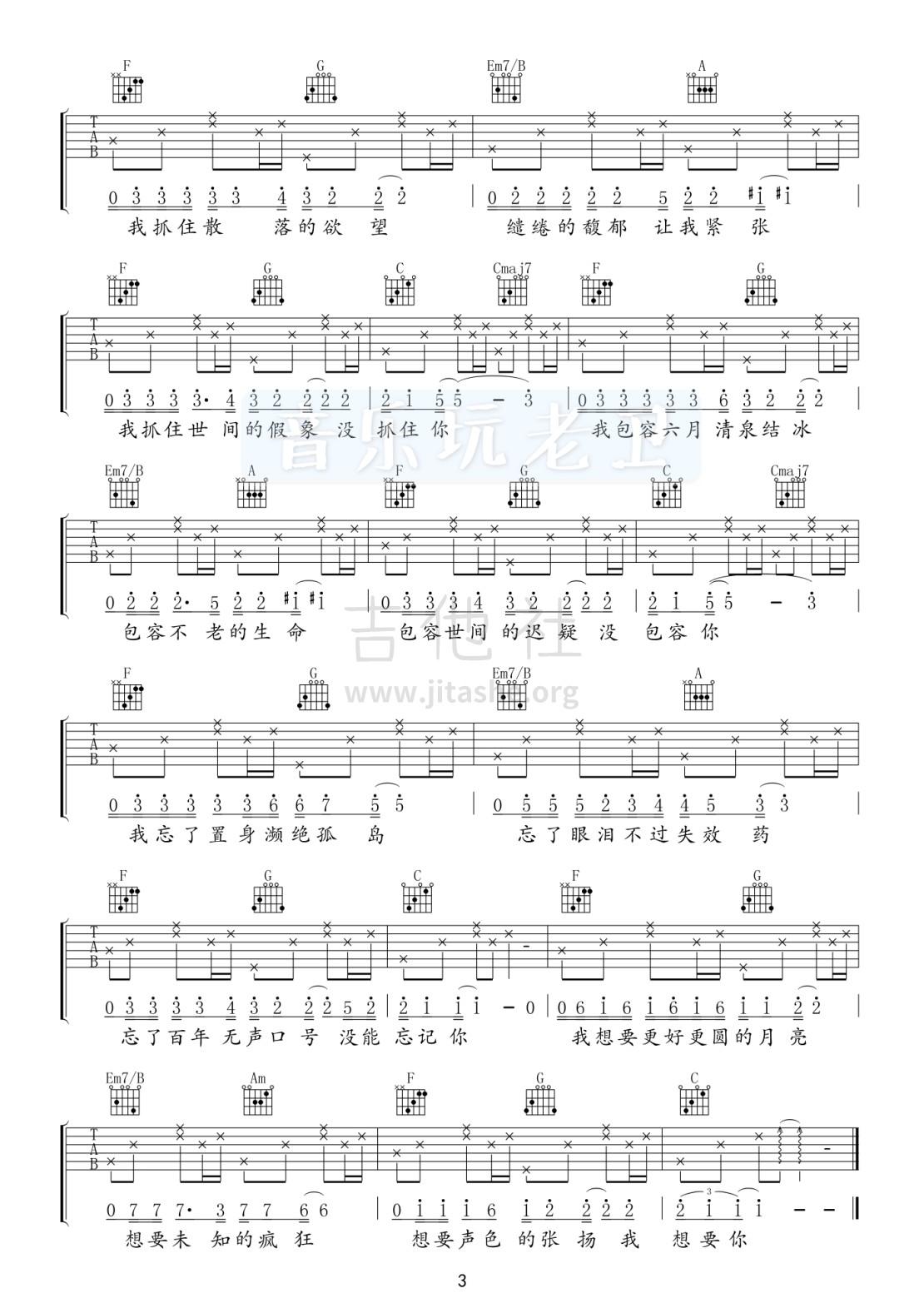 奇妙能力歌吉他谱(图片谱,弹唱,C调,原版)_陈粒_奇妙能力歌3