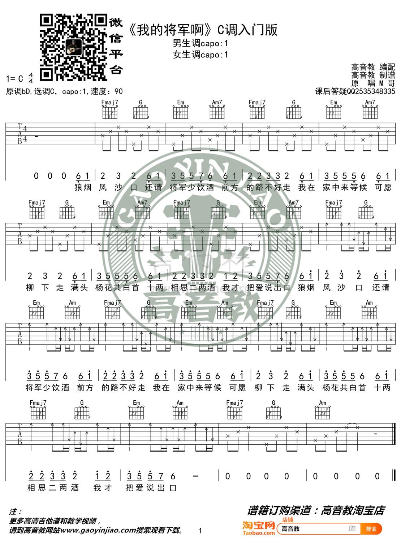 我的将军啊吉他谱(图片谱,C调,弹唱,入门版)_MC半阳_《我的将军啊》C调入门版.jpg