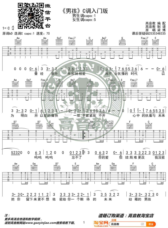 男孩(猴哥吉他教学 高音教编配)吉他谱(图片谱,弹唱,C调,入门版)_梁博_《男孩》C调入门版01.jpg