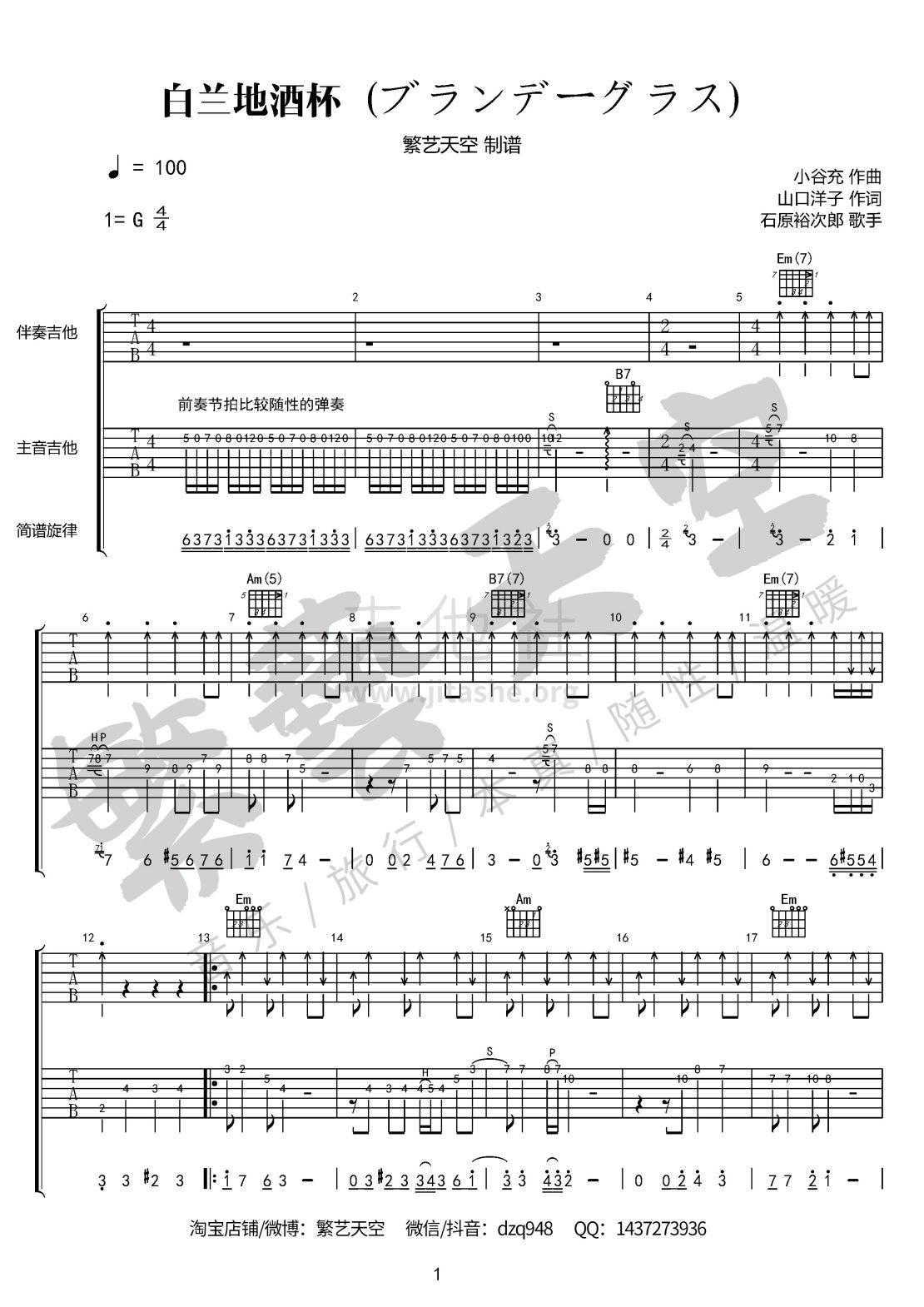 白兰地酒杯(ブランデーグラス)(繁艺天空制谱)吉他谱(图片谱,双吉他,独奏曲)_群星(Various Artists)_白兰地酒杯_页面_1.jpg