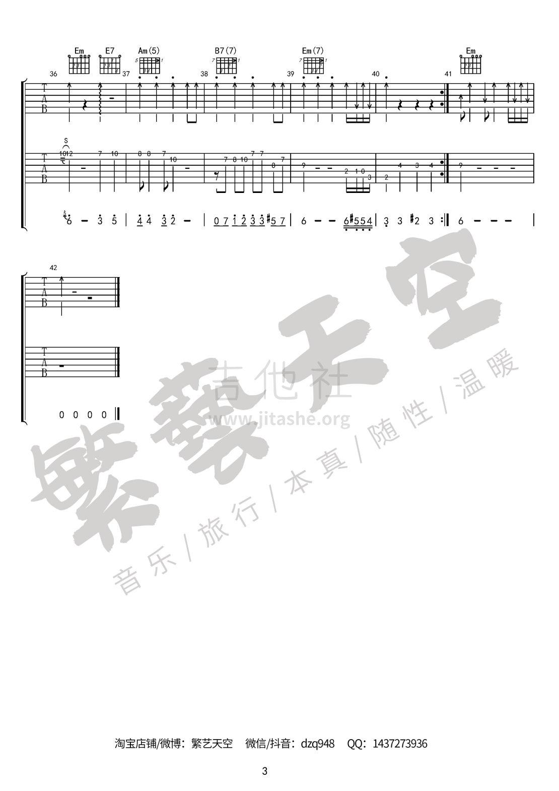 白兰地酒杯(ブランデーグラス)(繁艺天空制谱)吉他谱(图片谱,双吉他,独奏曲)_群星(Various Artists)_白兰地酒杯_页面_3.jpg