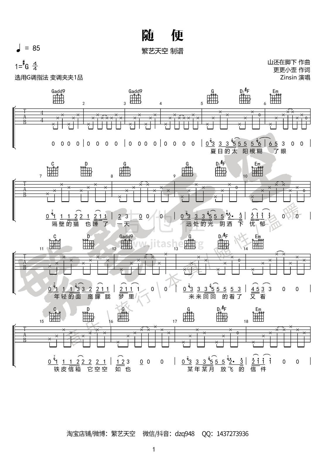 随便(Zinsin版本)( 繁艺天空制谱)吉他谱(图片谱,弹唱)_群星(Various Artists)_随便_页面_1.jpg