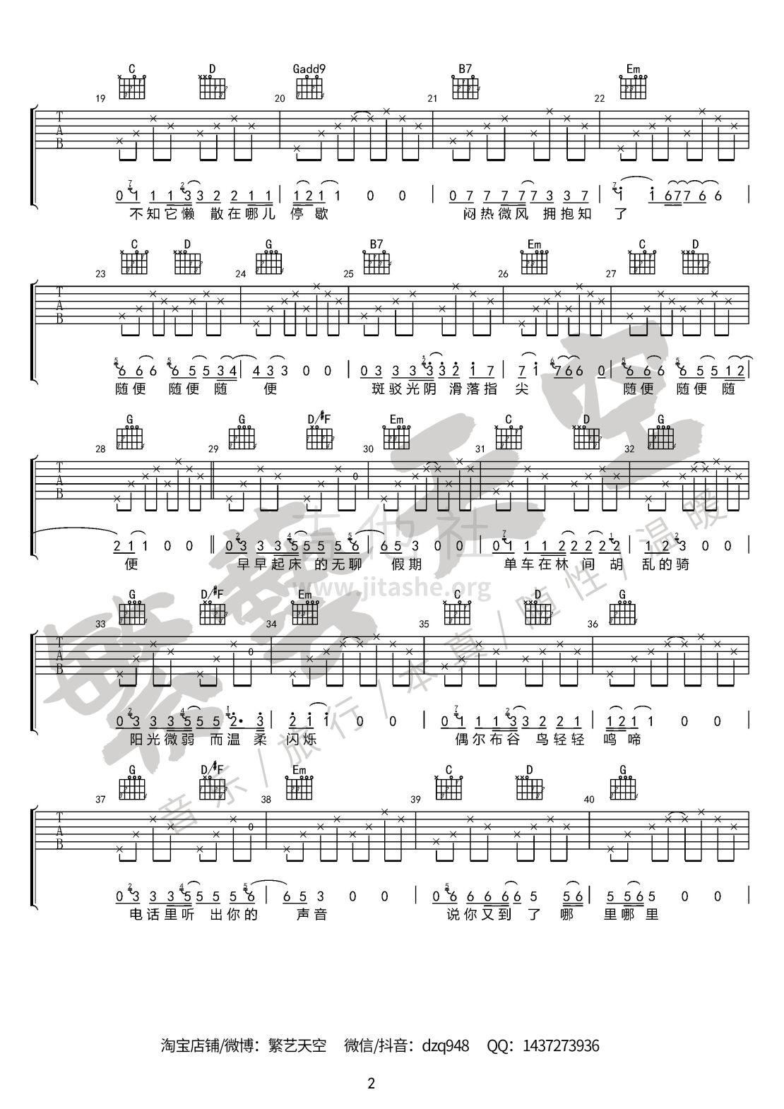 随便(Zinsin版本)( 繁艺天空制谱)吉他谱(图片谱,弹唱)_群星(Various Artists)_随便_页面_2.jpg