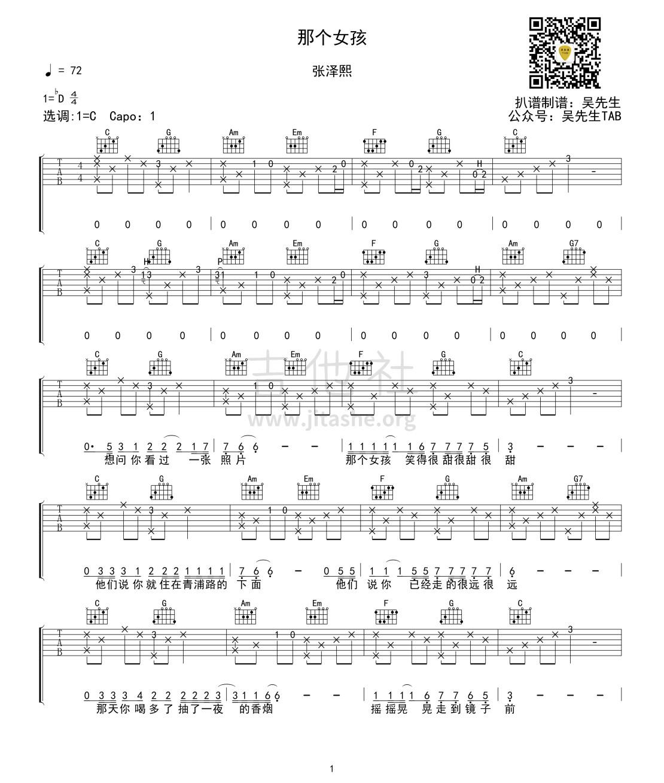 那个女孩吉他谱(图片谱,弹唱)_张泽熙_那个女孩01.jpg