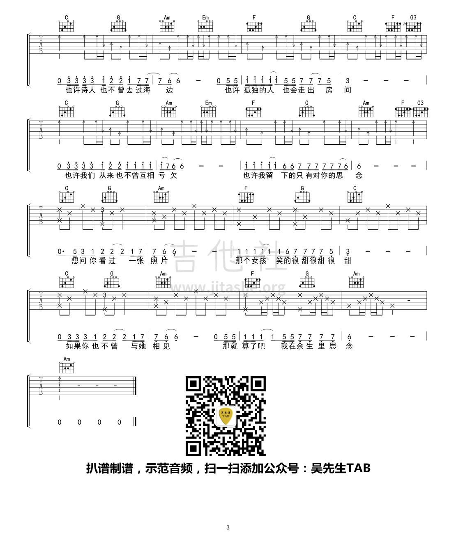 那个女孩吉他谱(图片谱,弹唱)_张泽熙_那个女孩03.jpg