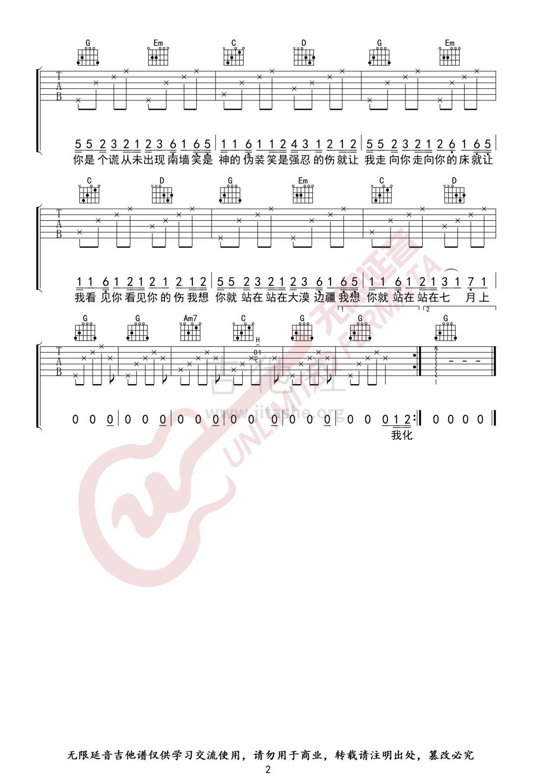 七月上(无限延音编配)吉他谱(图片谱,Jam,弹唱,G调)_Jam(阿敬)_七月上02.jpg