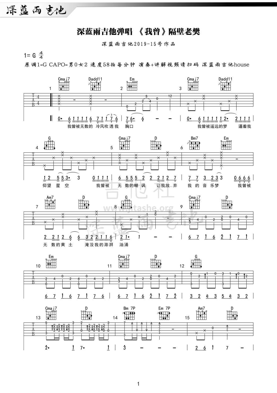 我曾吉他谱(图片谱,弹唱)_隔壁老樊(樊凯杰)_我曾01.jpg