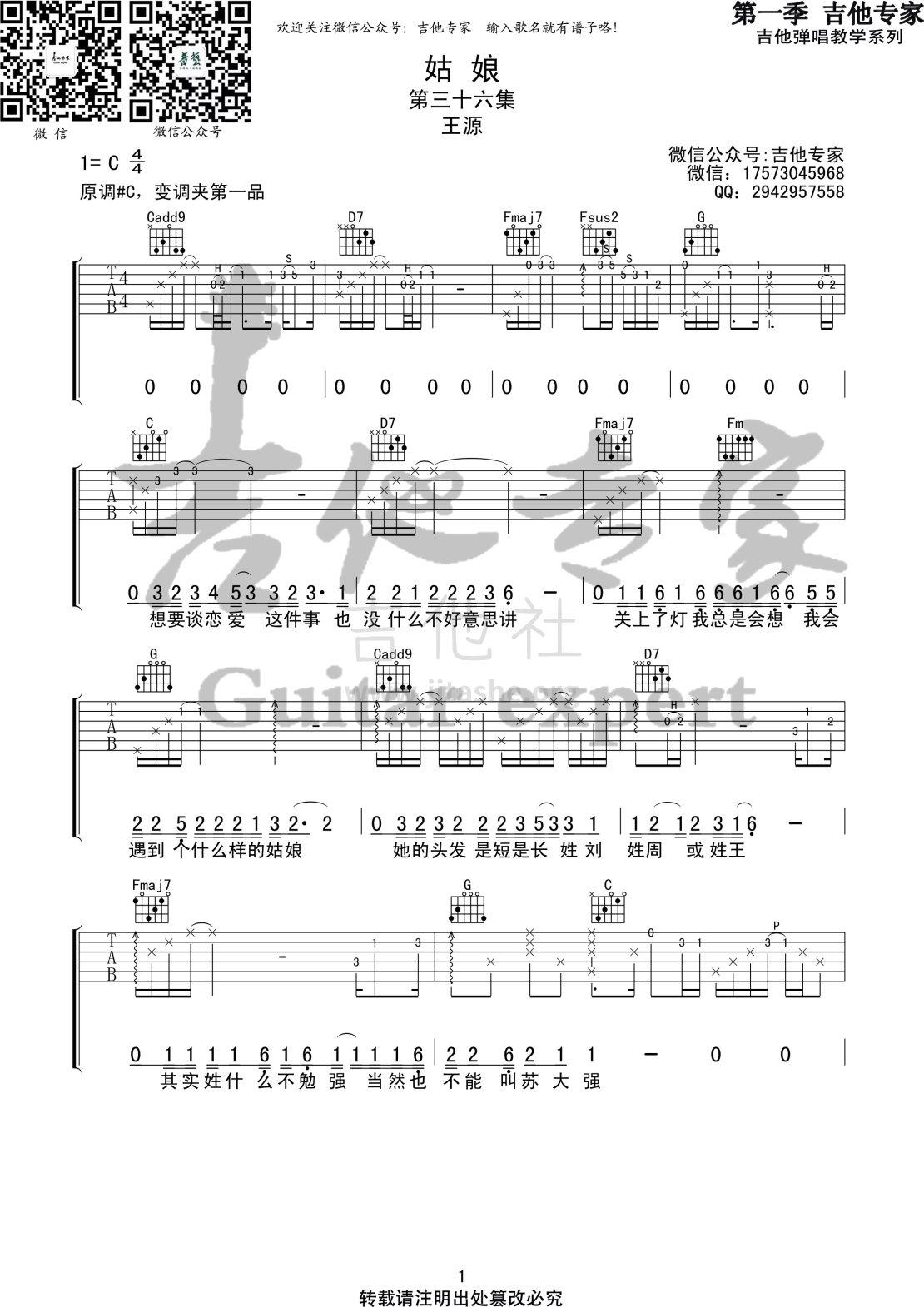 姑娘(音艺吉他专家弹唱教学:第一季第36集)吉他谱(图片谱,弹唱,伴奏,教程)_王源_姑娘1 第一季第三十六集.jpg