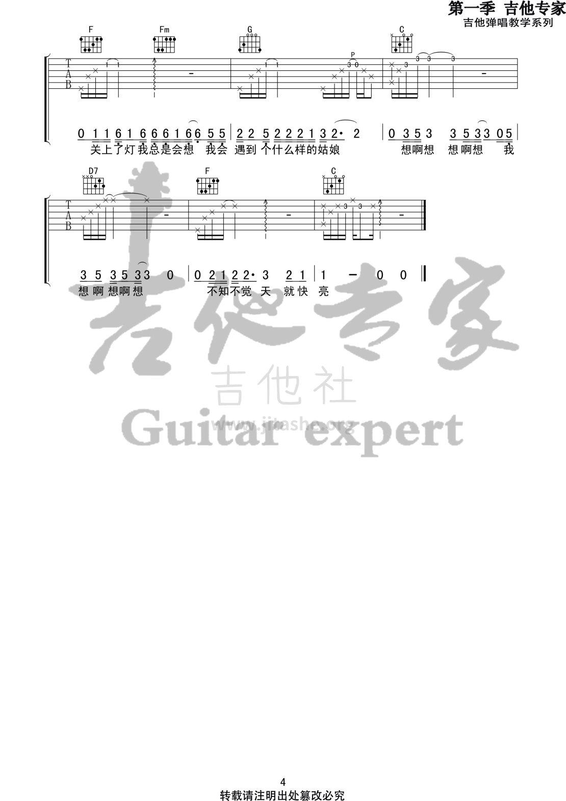 姑娘(音艺吉他专家弹唱教学:第一季第36集)吉他谱(图片谱,弹唱,伴奏,教程)_王源_姑娘4  第一季第三十六集.jpg