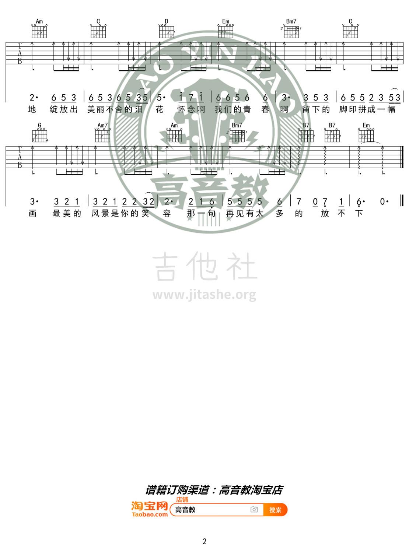 怀念青春(高音教编配 猴哥吉他教学)吉他谱(图片谱,弹唱,入门版,G调)_刘刚(2)_《怀念青春》G调入门版02.jpg