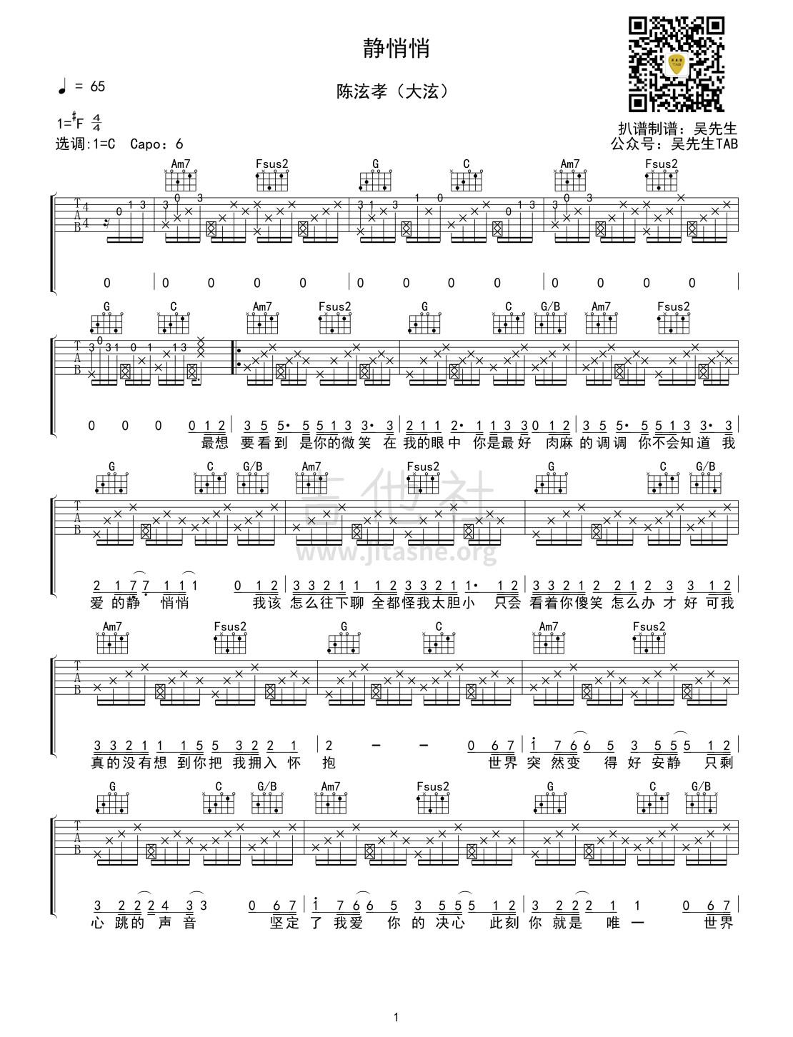 静悄悄吉他谱(图片谱,弹唱)_大泫_静悄悄01.jpg