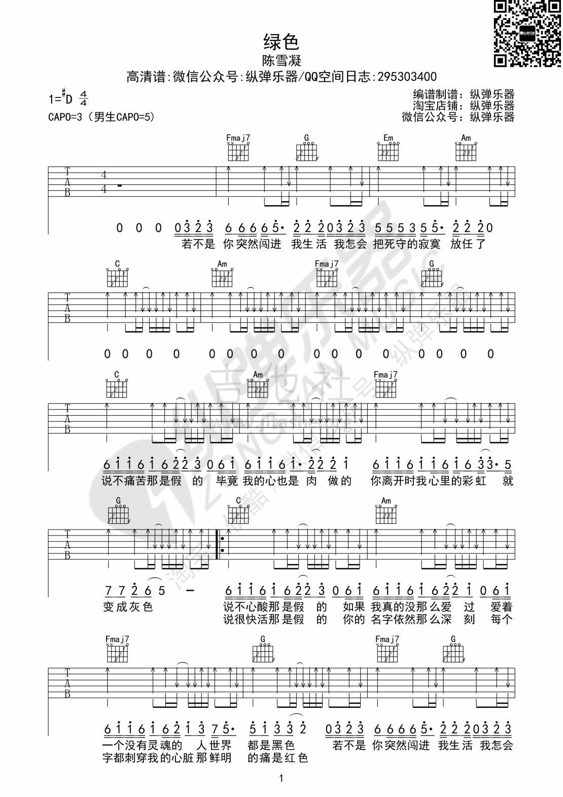 绿色(纵弹乐器)吉他谱(图片谱,弹唱)_陈雪凝_绿色01.jpg