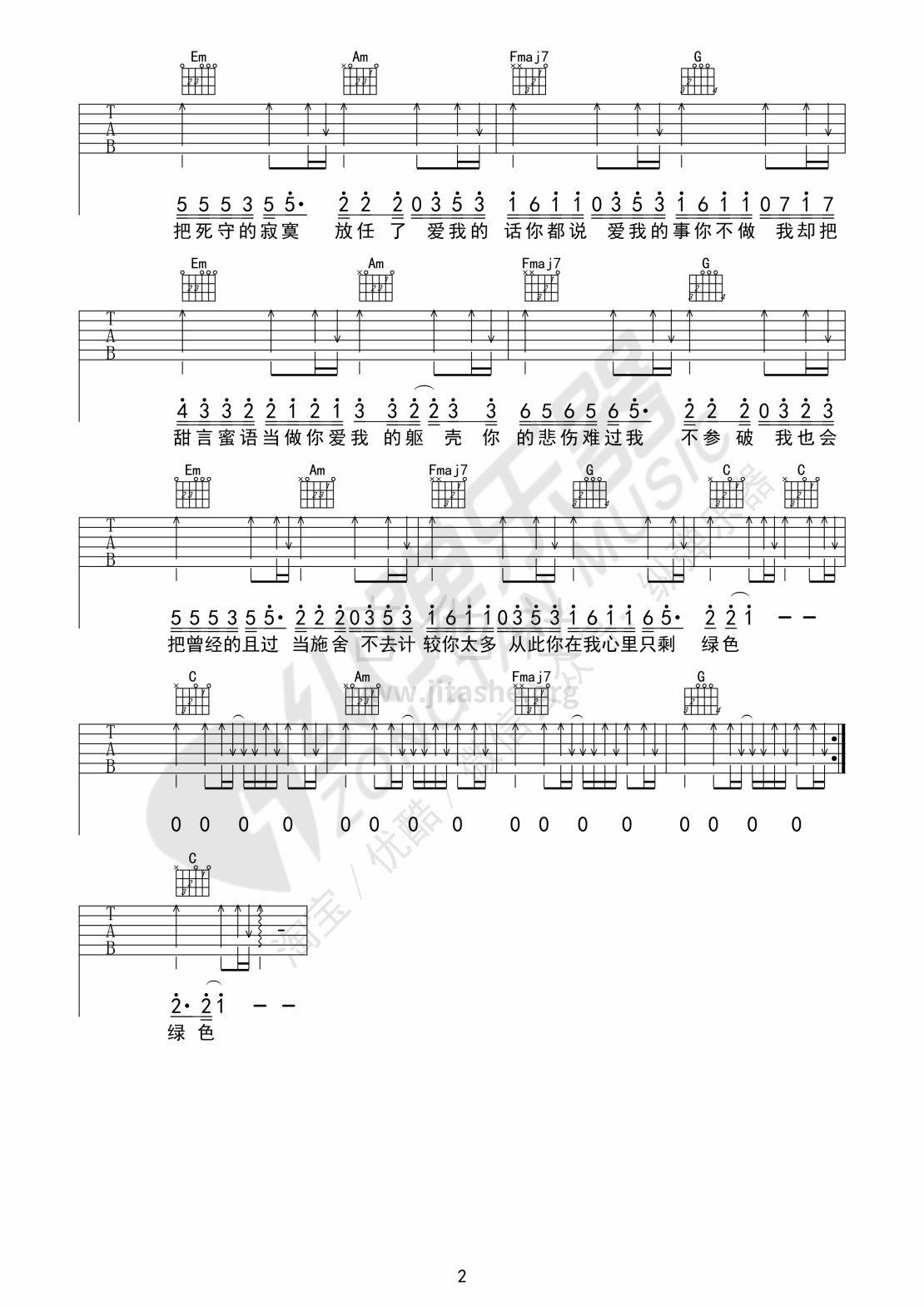 绿色(纵弹乐器)吉他谱(图片谱,弹唱)_陈雪凝_绿色02.jpg