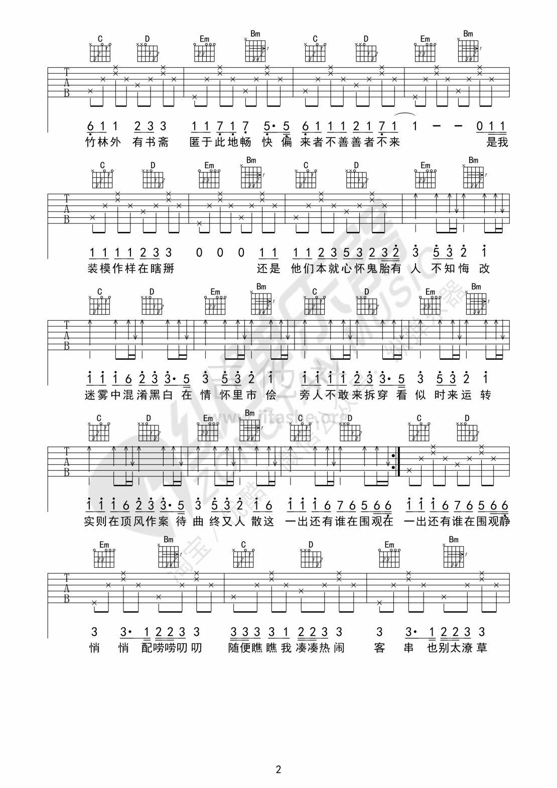 出山(纵弹乐器)吉他谱(图片谱,弹唱)_花粥_出山02.jpg