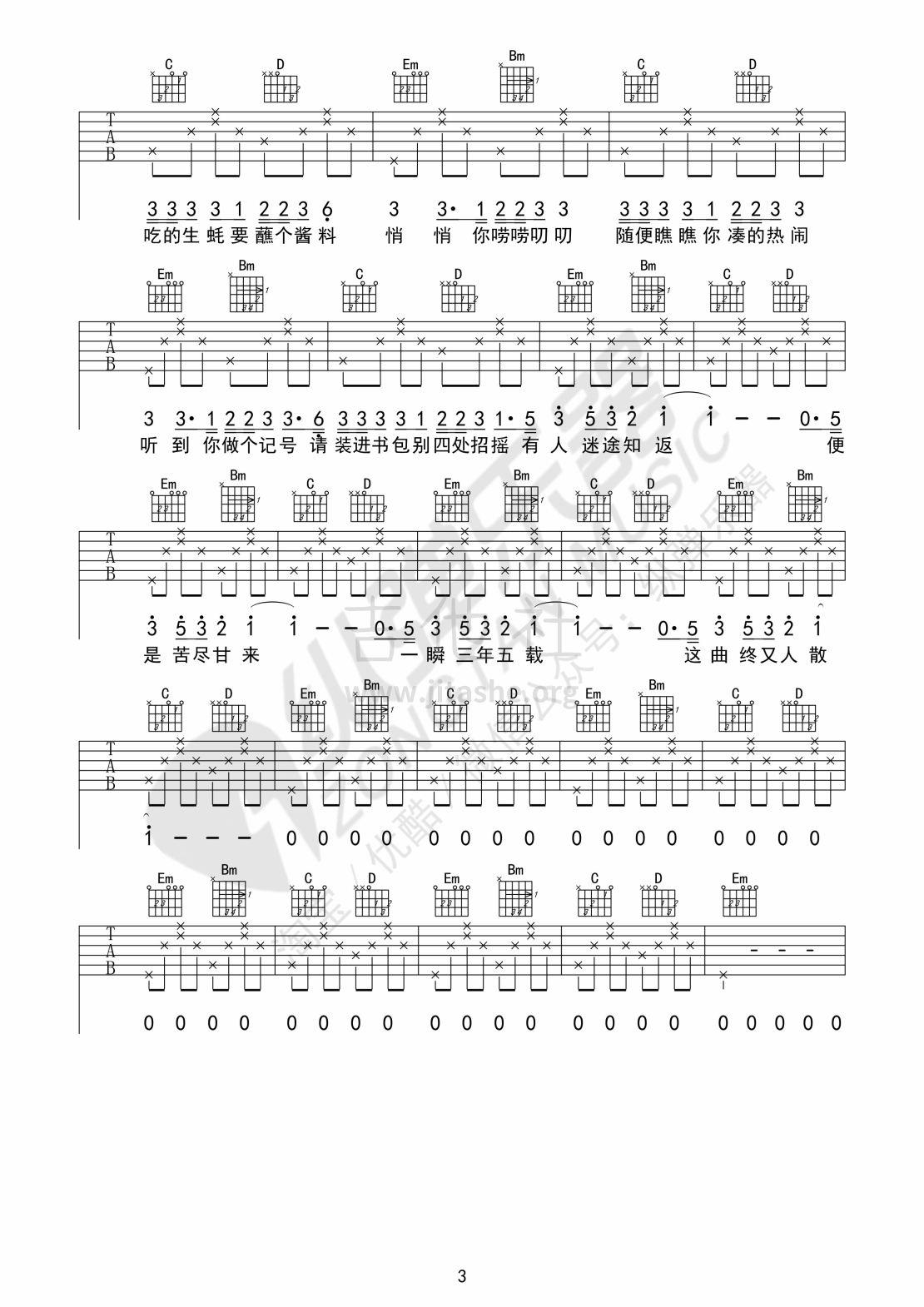 出山(纵弹乐器)吉他谱(图片谱,弹唱)_花粥_出山03.jpg