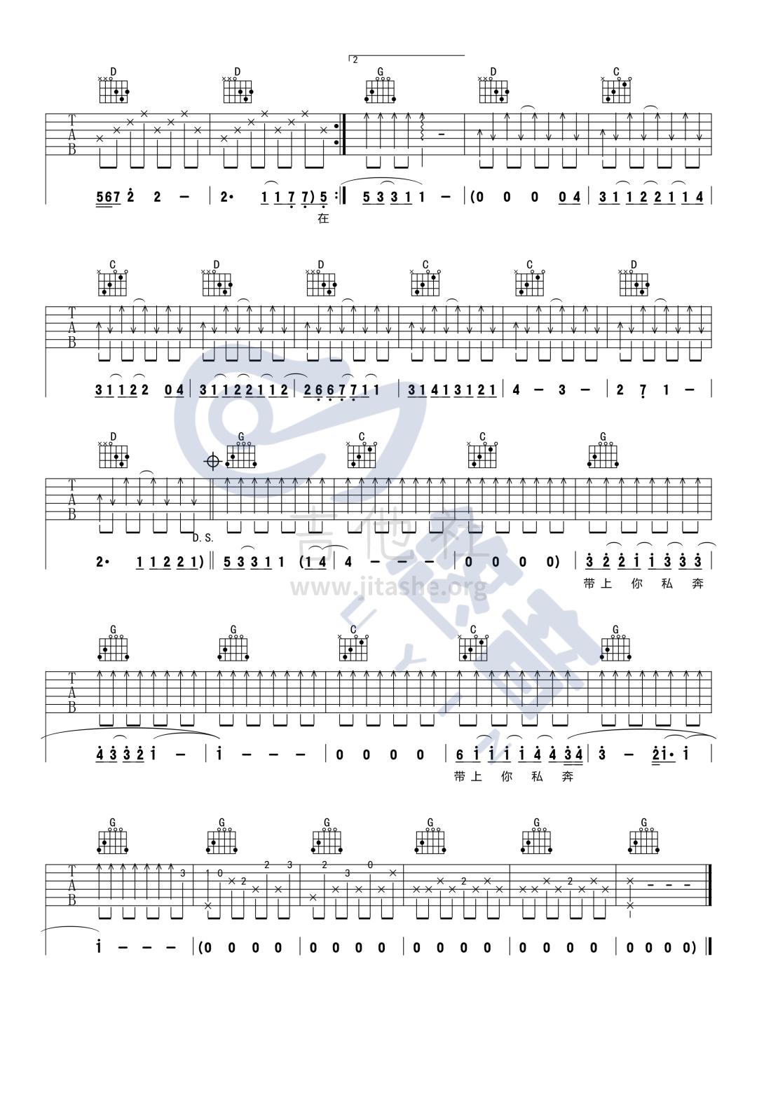 私奔吉他谱(图片谱,弹唱)_郑钧_私奔_UYIN_3.png