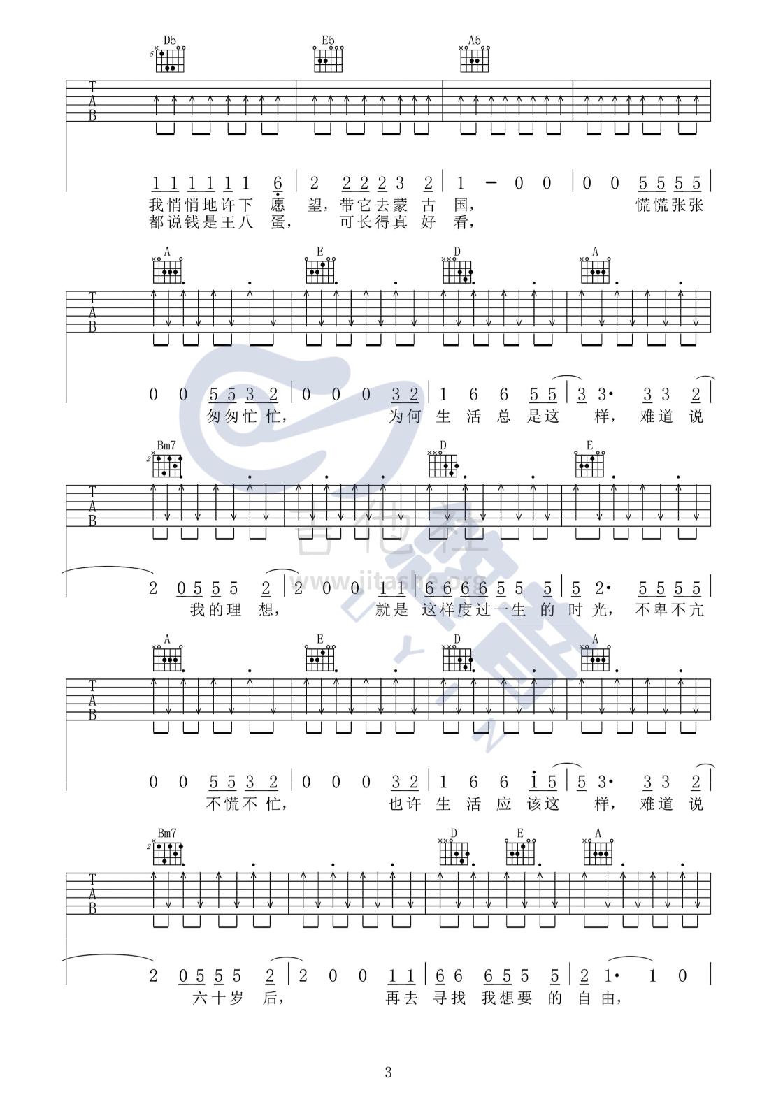活着吉他谱(图片谱,弹唱)_郝云_活着_UYIN_3.png