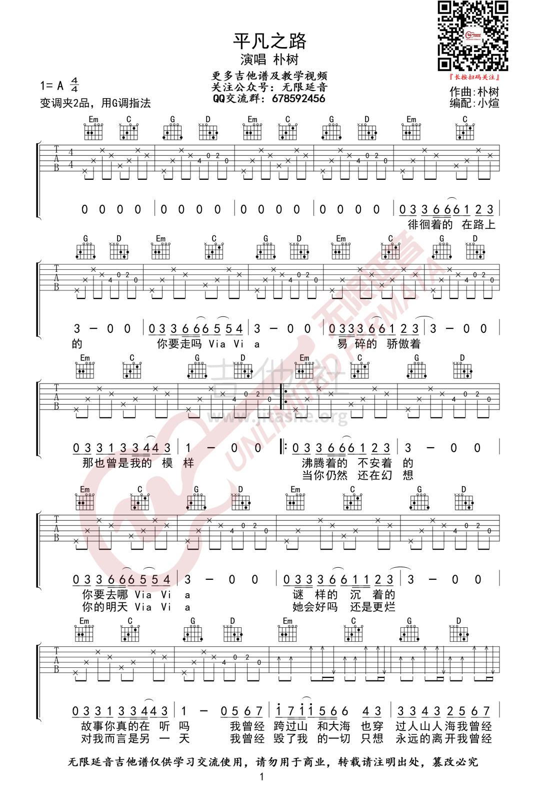 平凡之路 ( 无限延音编配)吉他谱(图片谱,G调,弹唱)_朴树_平凡之路01.jpg