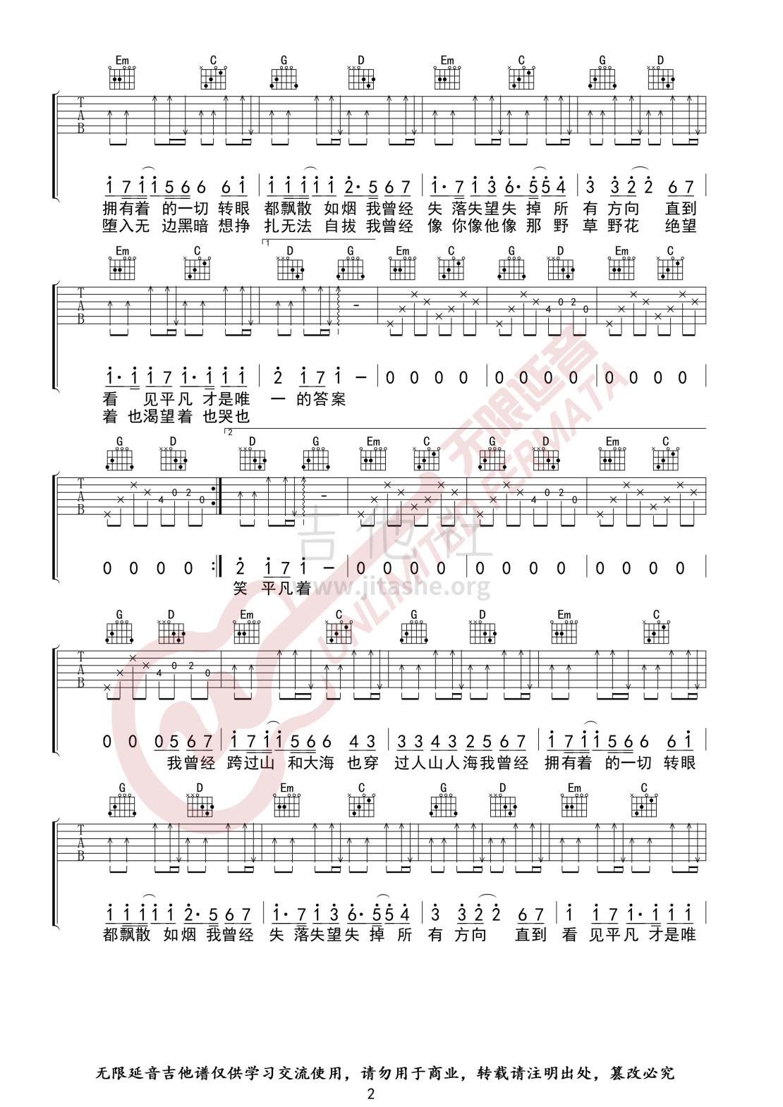 平凡之路 ( 无限延音编配)吉他谱(图片谱,G调,弹唱)_朴树_平凡之路02.jpg