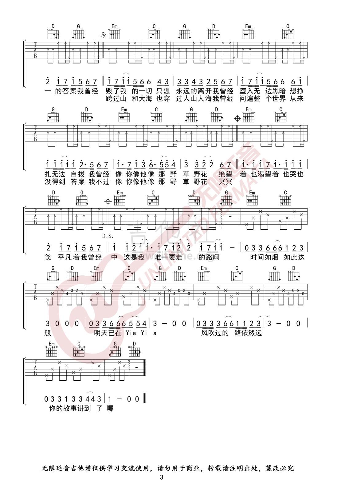 平凡之路 ( 无限延音编配)吉他谱(图片谱,G调,弹唱)_朴树_平凡之路03.jpg