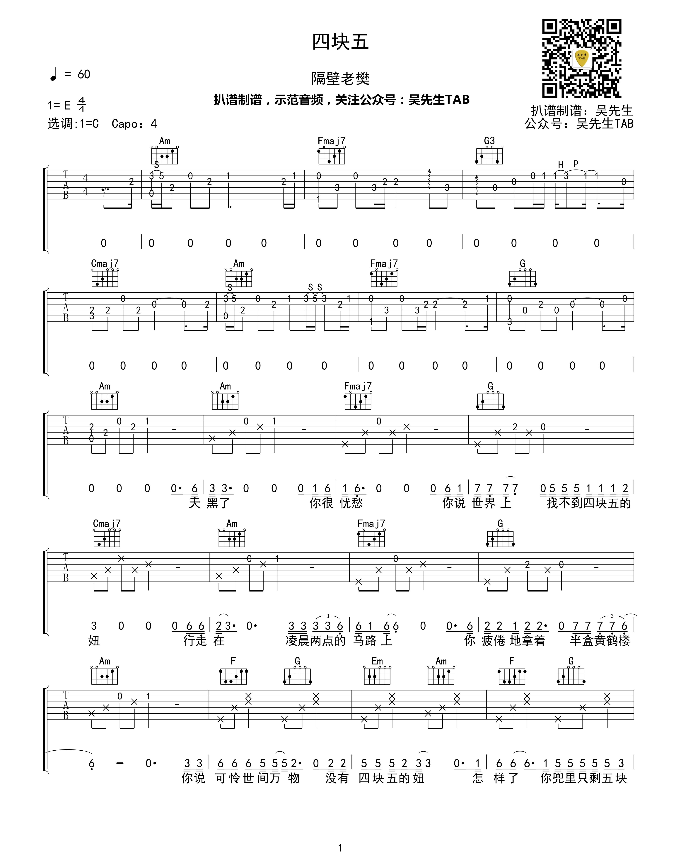 四块五吉他谱(图片谱,弹唱)_隔壁老樊(樊凯杰)_四块五01.jpg