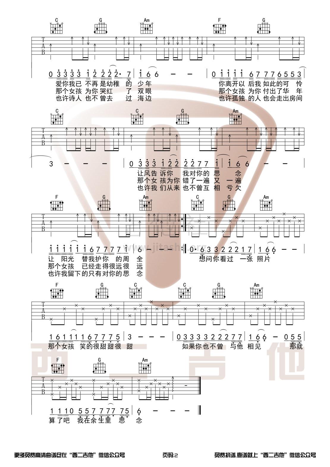 那个女孩(西二吉他)吉他谱(图片谱,原版,C调,弹唱)_张泽熙_那个女孩2.jpg