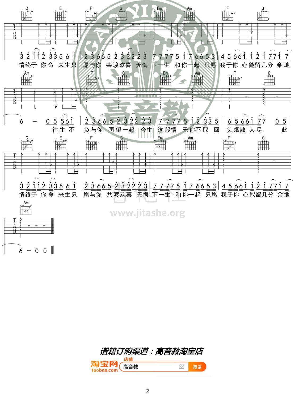 不负于你(高音教编配 猴哥吉他)吉他谱(图片谱,弹唱,C调)_林家源_《不负于你》C调入门版02.jpg