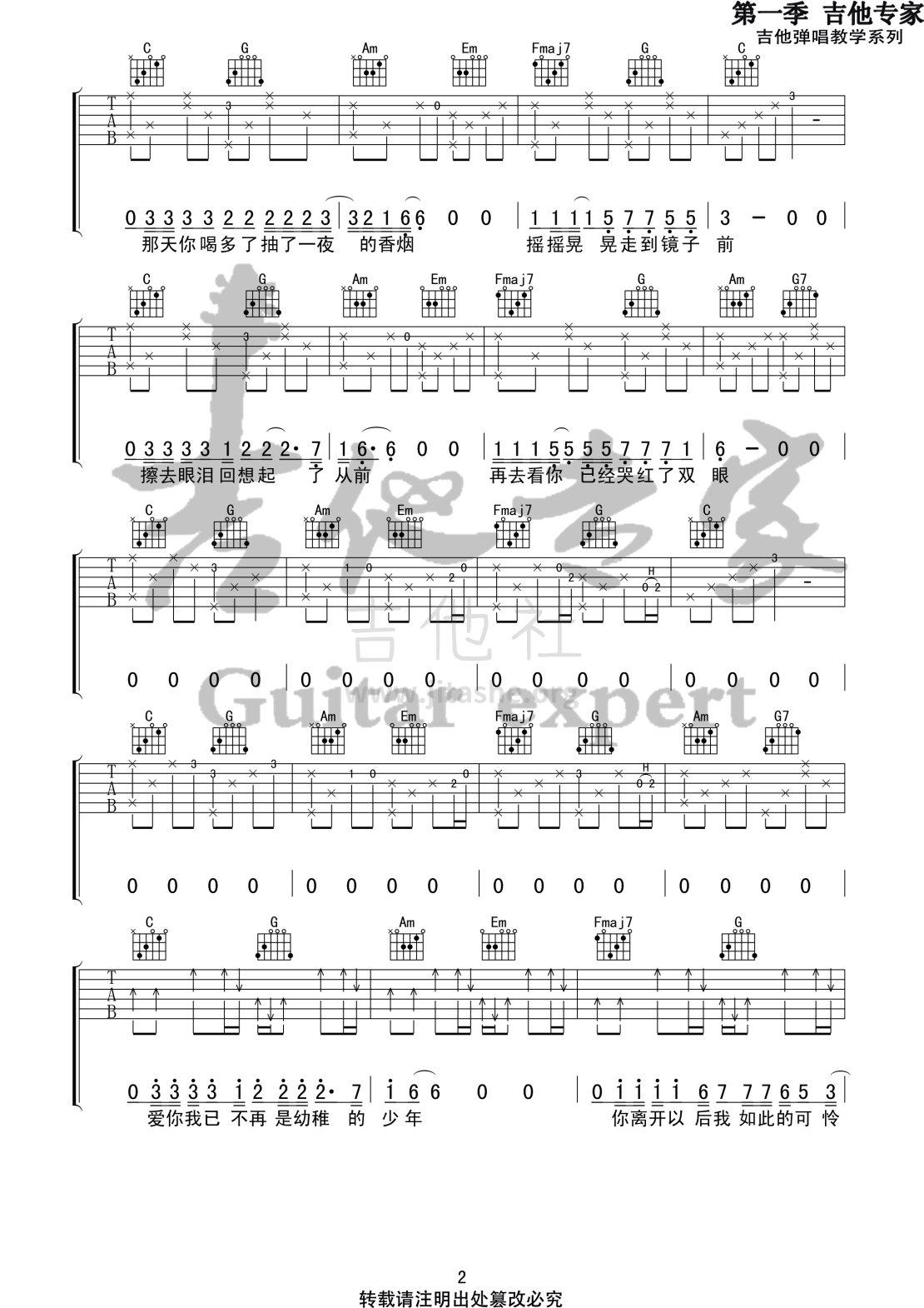 那个女孩(音艺吉他专家弹唱教学:第一季第38集)吉他谱(图片谱,弹唱,伴奏,教程)_张泽熙_那个女孩2 第一季第三十八集.jpg