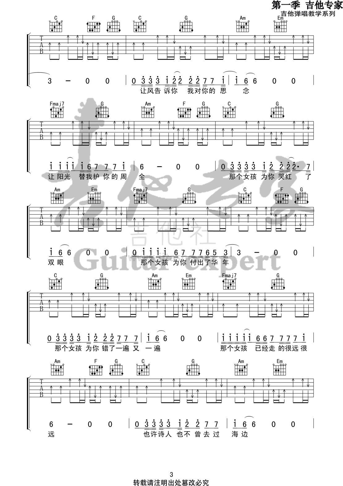 那个女孩(音艺吉他专家弹唱教学:第一季第38集)吉他谱(图片谱,弹唱,伴奏,教程)_张泽熙_那个女孩3 第一季第三十八集.jpg