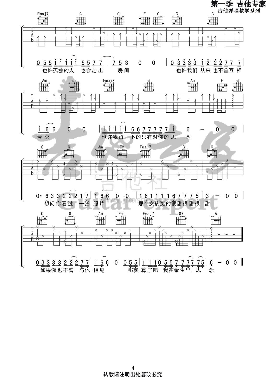 那个女孩(音艺吉他专家弹唱教学:第一季第38集)吉他谱(图片谱,弹唱,伴奏,教程)_张泽熙_那个女孩4 第一季第三十八集.jpg