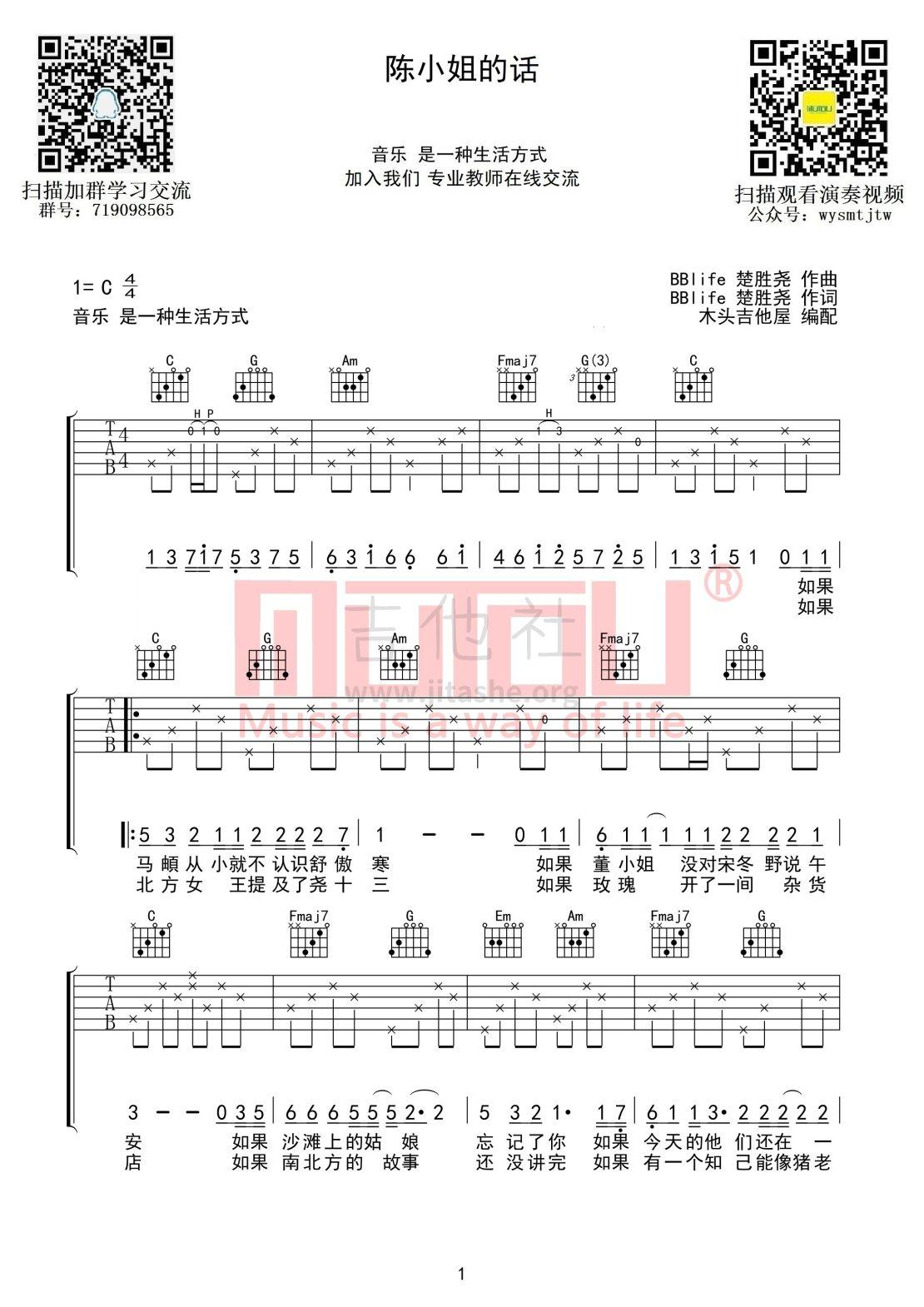 陈小姐的话(原曲编配  高度还原)吉他谱(图片谱,木头吉他屋,弹唱)_楚胜尧_陈小姐的话01.jpg