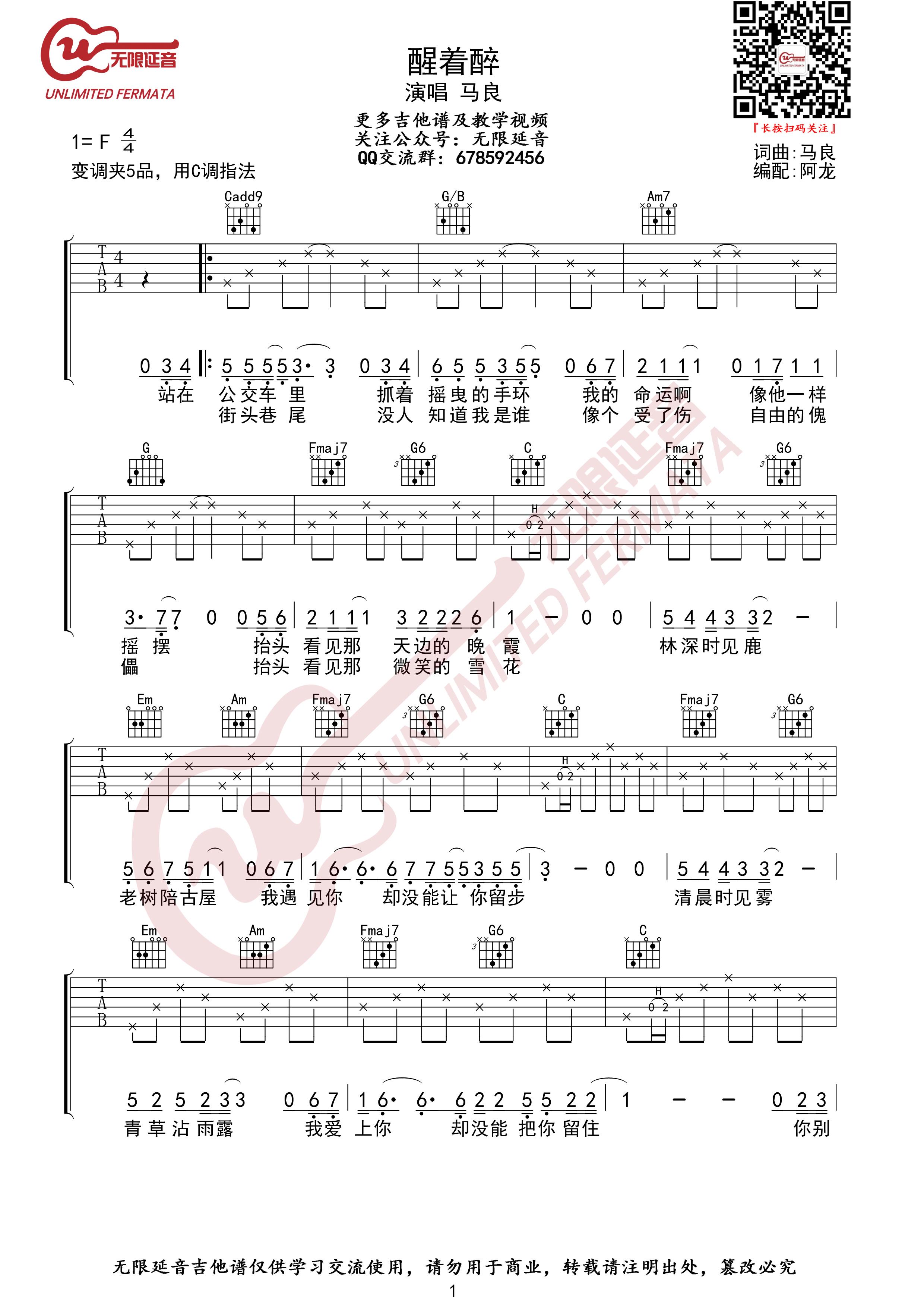 醒着醉(无限延音编配)吉他谱(图片谱,弹唱)_马良_醒着醉01.jpg