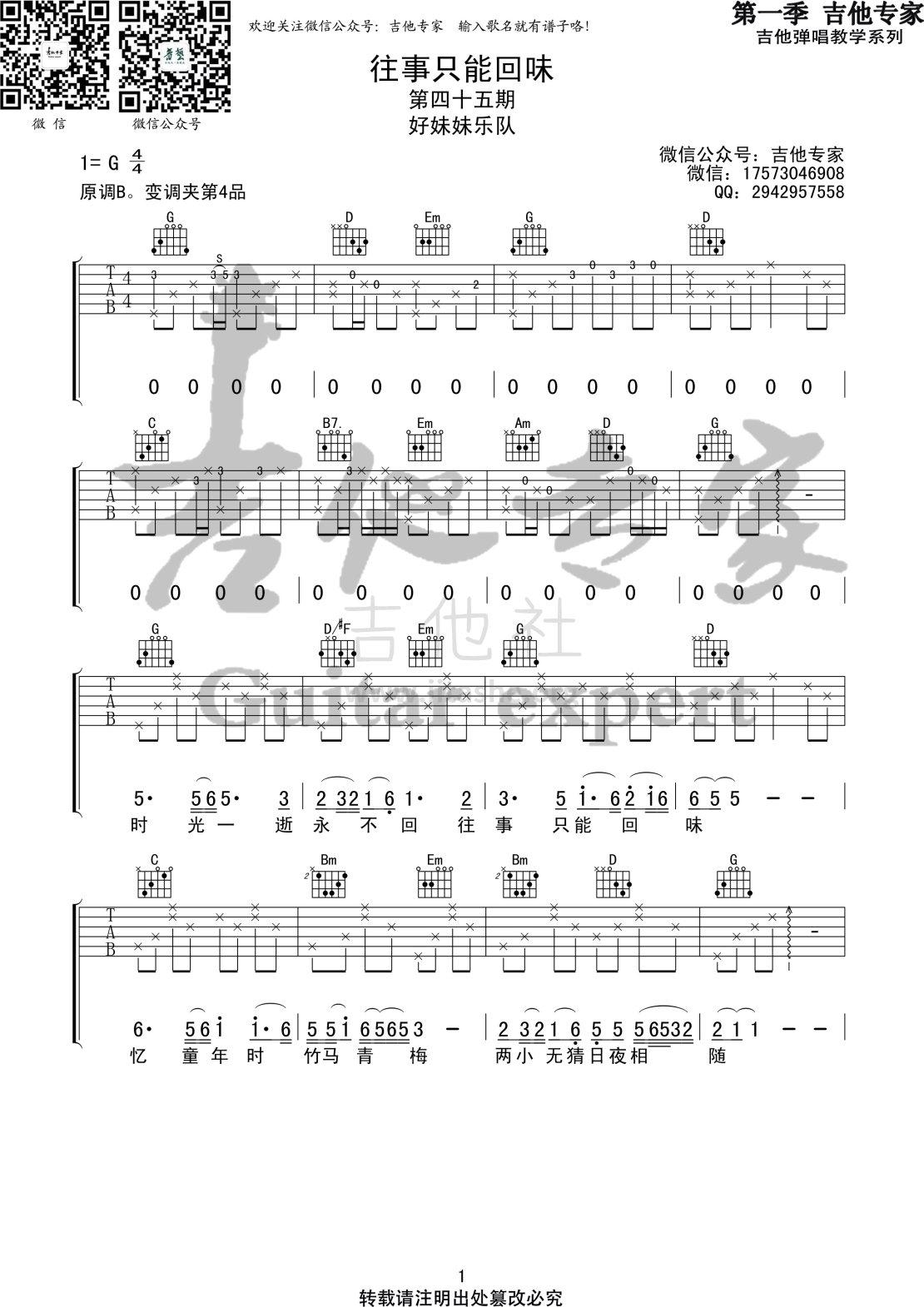 往事只能回味(音艺吉他专家弹唱教学:第一季第45集)吉他谱(图片谱,弹唱,伴奏,教程)_好妹妹_往事只能回味1 第一季第四十五集.jpg