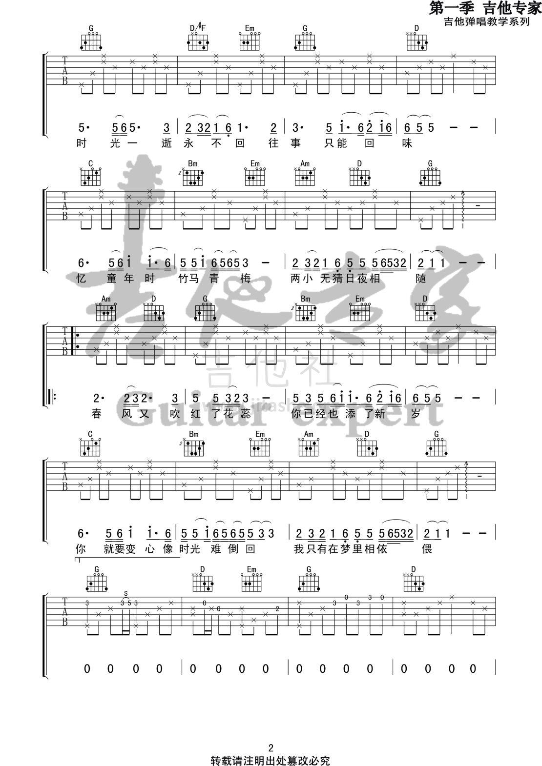 往事只能回味(音艺吉他专家弹唱教学:第一季第45集)吉他谱(图片谱,弹唱,伴奏,教程)_好妹妹_往事只能回味2 第一季第四十五集.jpg