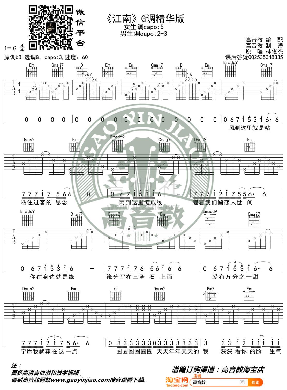 江南(高音教编配 猴哥吉他教学)吉他谱(图片谱,弹唱,G调)_林俊杰(JJ)_《江南》G调精华版01.jpg