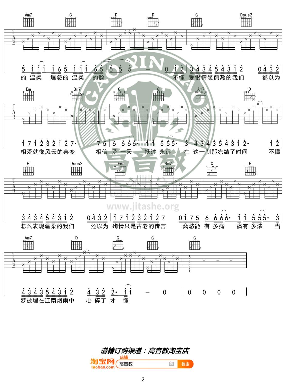 江南(高音教编配 猴哥吉他教学)吉他谱(图片谱,弹唱,G调)_林俊杰(JJ)_《江南》G调精华版02.jpg