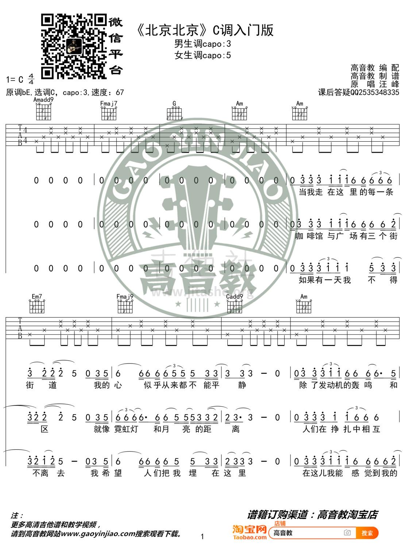 北京北京(高音教编配 猴哥吉他教学)吉他谱(图片谱,弹唱,C调)_汪峰_《北京北京》C调入门版01.jpg