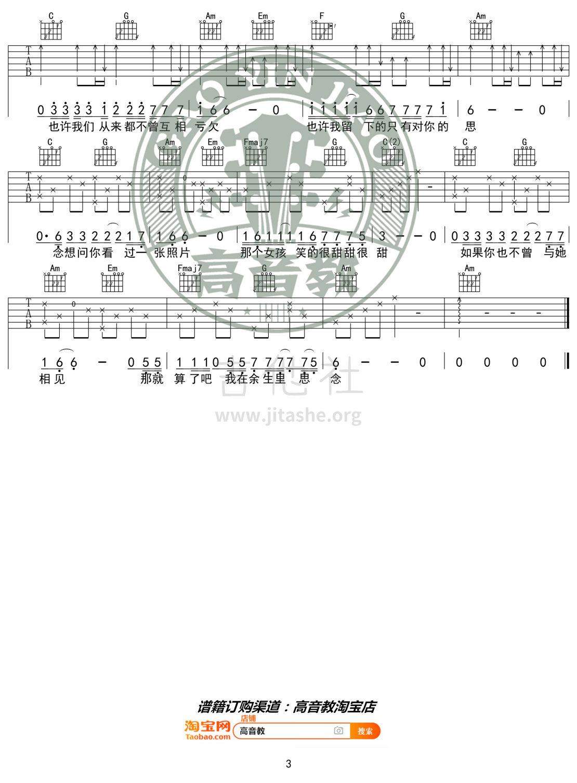 那个女孩(高音教 猴哥吉他)吉他谱(图片谱,弹唱,C调)_张泽熙_《那个女孩》C调入门版03.jpg